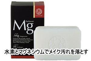 ピュールサボンMg 水素とマグネシウムでメイク汚れを落とす