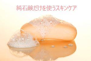 純石鹸だけを使うスキンケア