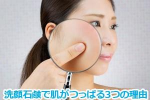 洗顔石鹸で肌がつっぱる3つの理由