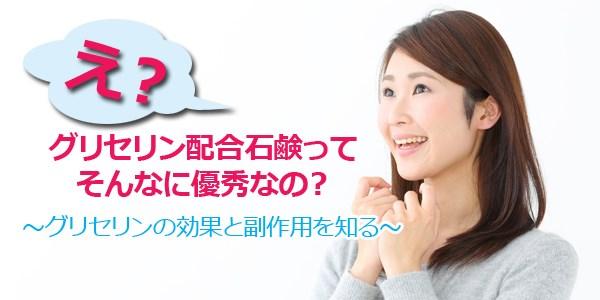 え?グリセリン配合石鹸ってそんなに優秀なの?~グリセリンの効果と副作用を知る~