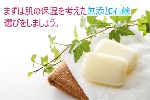 まずは肌の保湿を考えた無添加石鹸選びをしましょう。