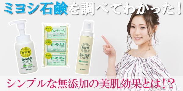 ミヨシ石鹸を調べてわかった!シンプルな無添加の美肌効果とは!?