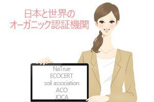 日本と世界のオーガニック認証機関