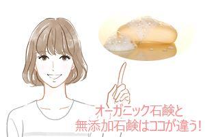 オーガニック石鹸と無添加石鹸はココが違う!