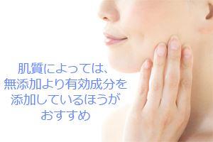 肌質によっては無添加石けんより有効成分を添加している方がおすすめ