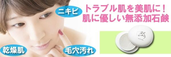 美肌になれる無添加石鹸