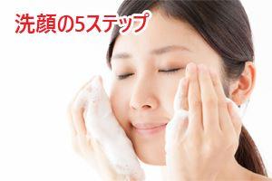 洗顔の5ステップ
