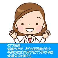 イオウ製剤(保険適用)