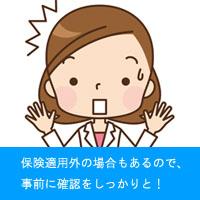 注射治療(保険適用・保険適用外)