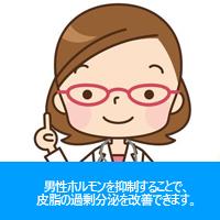 ホルモン治療(一部保険適用外)