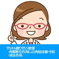 サリチル酸ワセリン軟膏(保険適用)