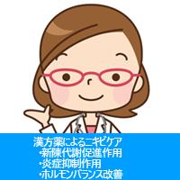 漢方治療(保険適用・保険適用外)