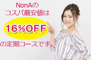 NonAのコスパ最安値は16%OFFの定期コースです。