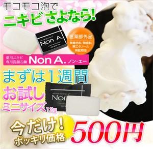 楽天で販売されていた500円のNonA(ノンエー)