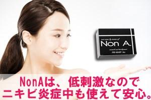 NonAは、低刺激なのでニキビ炎症中も使えて安心。
