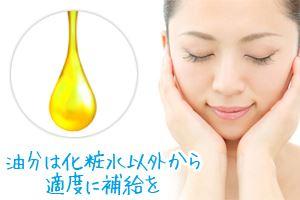 油分は化粧水以外から適度に補給を