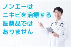 ノンエーはニキビを治療する医薬品ではありません