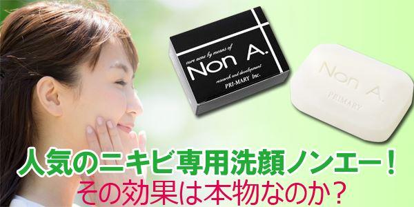 人気のニキビ専用洗顔ノンエー!その効果は本物なのか?