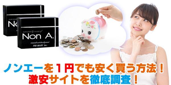 ノンエーを1円でも安く買う方法!激安サイトを徹底調査!