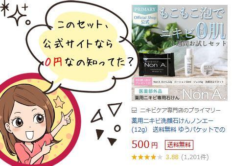 楽天で500円で売られているのノンエーお試しセットは実はノンエー公式サイトなら0円