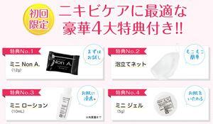 公式サイトではお試しノンエー石鹸が0円で販売されている