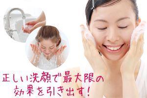 正しい洗顔で最大限の効果を引き出す