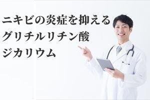 ニキビの炎症を抑えるグリチルリチン酸ジカリウム