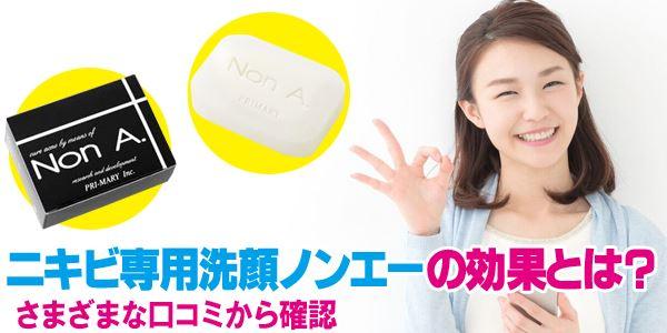 ニキビ専用洗顔ノンエーの効果とは?さまざまな口コミから確認!