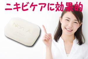 ニキビケアに効果的な固形石鹸