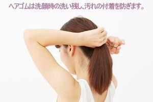 ヘアゴムは洗顔時の洗い残し、汚れの付着を防ぎます