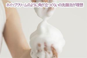 ホイップクリームのように角が立つぐらいの洗顔泡が理想