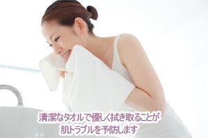 清潔なタオルで優しく拭き取ることが肌トラブルを予防します