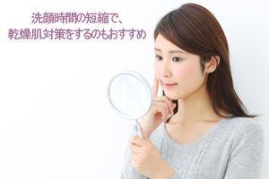 洗顔時間の短縮で、乾燥肌対策をするのもおすすめ