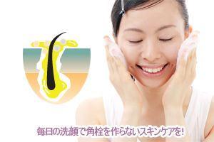毎日の洗顔で角栓を作らないスキンケアを!