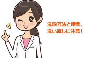 洗顔方法と時間、洗い流しに注意!