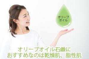 オリーブオイル石鹸におすすめなのは乾燥肌、脂性肌