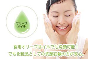 食用オリーブオイルでも洗顔可能!でも化粧品としての洗顔石鹸の方が安心。