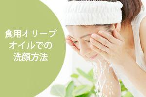 食用オリーブオイルでの洗顔方法