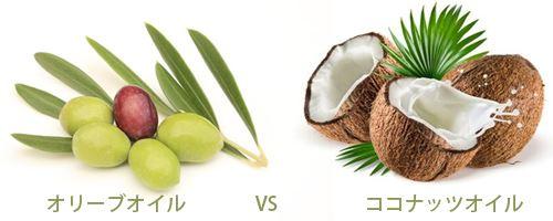 オリーブオイル VS ココナッツオイル