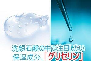 洗顔石鹸の中で注目したい保湿成分、「グリセリン」