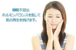 睡眠不足はホルモンバランスを乱して肌の再生を妨げます