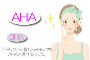 ピーリング石鹸ならBHAよりもAHAを選びましょう。