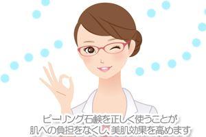 ピーリング石鹸を正しく使うことが肌への負担をなくし、美肌効果を高めます