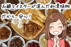 ペネロピムーンは、900種類にも及ぶ和漢食物エキスから石鹸マイスターが厳選した数種類をブレンド