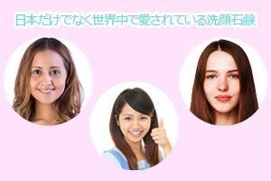 日本だけでなく世界中で愛されている洗顔石鹸