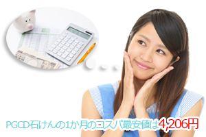 P.G.C.D.のコスパ(最安値)