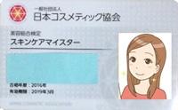 スキンケアマイスター(日本コスメティック協会)松本 美香