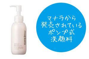 マナラから発売されているポンプ式洗顔料