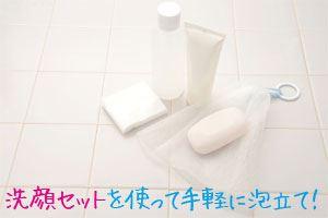 洗顔セットを使って手軽に泡立て!