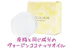 皮脂と同じ成分のヴァージンココナッツオイル